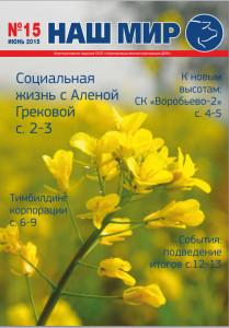 Корпоративный журнал «Наш мир» №15