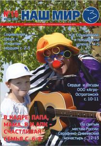 Корпоративный журнал «Наш мир» №16