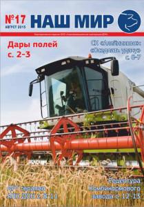 Корпоративный журнал «Наш мир» №17