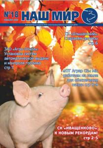 Корпоративный журнал «Наш мир» №18