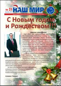 Корпоративный журнал «Наш мир» №21