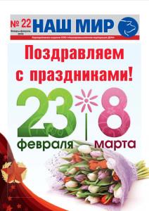 Корпоративный журнал «Наш мир» №22