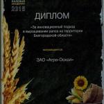 диплом за выращивание рапса