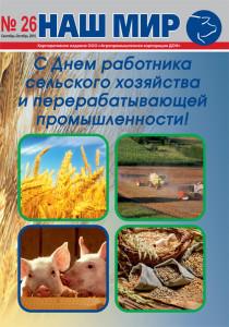 Корпоративный журнал «Наш мир» №26
