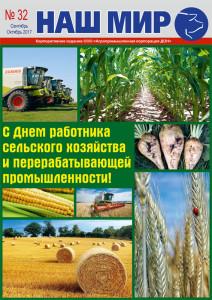 Корпоративный журнал «Наш мир» №32