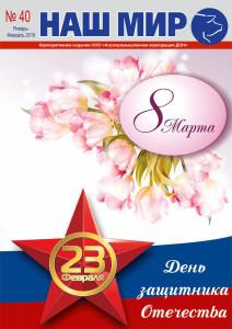 Корпоративный журнал «Наш мир» №40