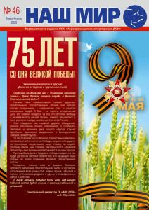 Корпоративный журнал «Наш мир» №46