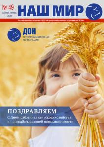 Корпоративный журнал «Наш мир» №49